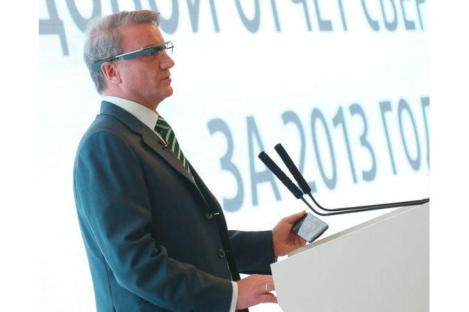 На собрании Сбербанка Греф выступал в Google Glass и говорил о конкуренции с Google и Amazon