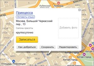 На Яндекс.Картах теперь можно забронировать столик, записаться на стрижку или на приём к врачу