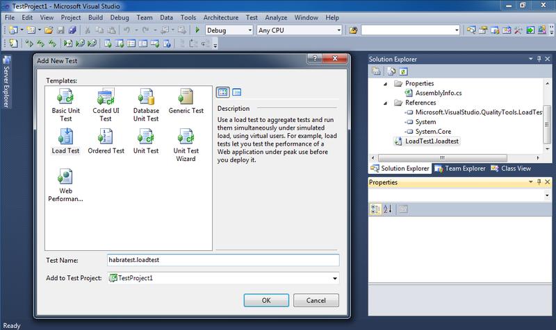 Нагрузочное тестирование с Visual Studio 2010
