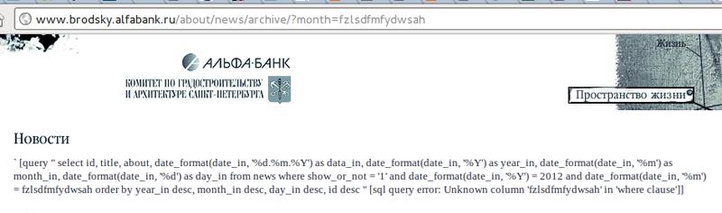 Находим SQL инъекцию в *******.alfabank.ru с помощью Google