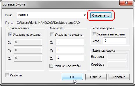 nanoCAD 3.7 vs 4.0 – что появилось нового? (часть №1)