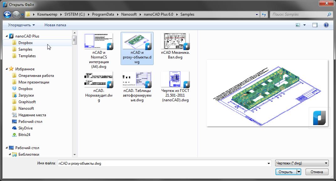 nanoCAD Plus 6.0: новое и улучшенное