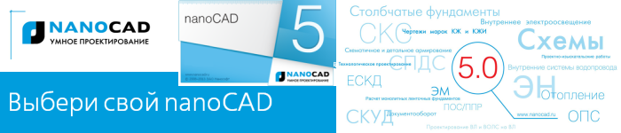 nanoCAD становится ближе. Выбери умное проектирование
