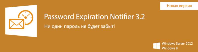 Напоминаем пользователям о необходимости сменить пароль в Windows 7/Windows 8: NetWrix Password Expiration Notifier