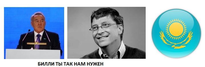 Назарбаев просит правительство найти казахстанского Билла Гейтса