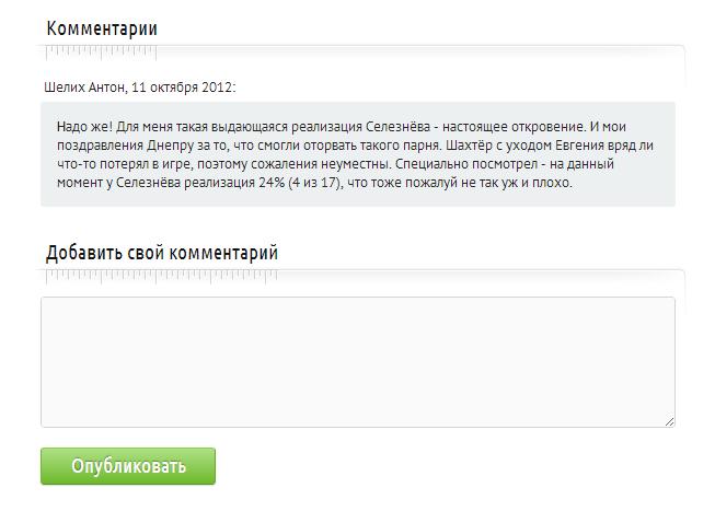 Форма добавления комментария доступна всем посетителям сайта