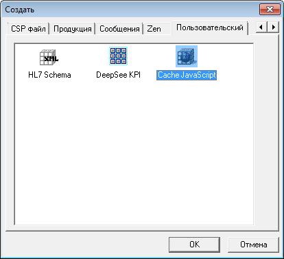 Ненормальное программирование в InterSystems Caché