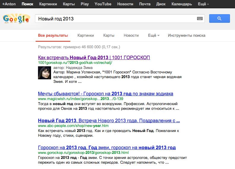 Новогодний Google Doodles сделал 200 тысяч посетителей сайту с гороскопами