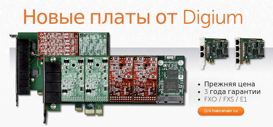 Новые аналоговые и цифровые платы для Asterisk от Digium
