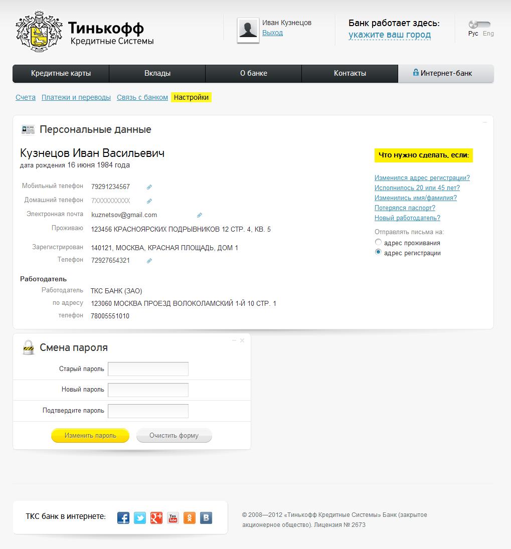 Новый Интернет банк Тинькофф Кредитные Системы