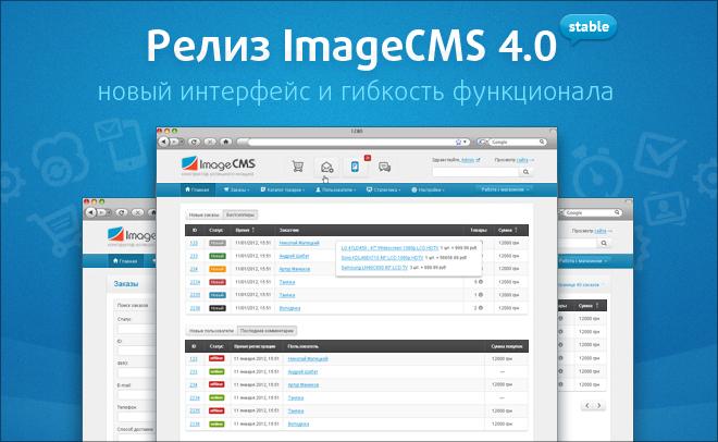 Новый вектор в развитии системы — стабильная версия ImageCMS 4.0