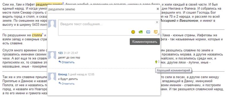 Новый взгляд на комментарии. Hypercomments.com — комментируем фрагменты текста
