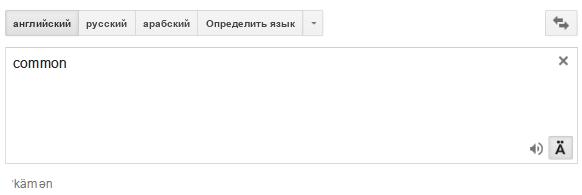 Обновление Google Translate (части речи и синонимы)