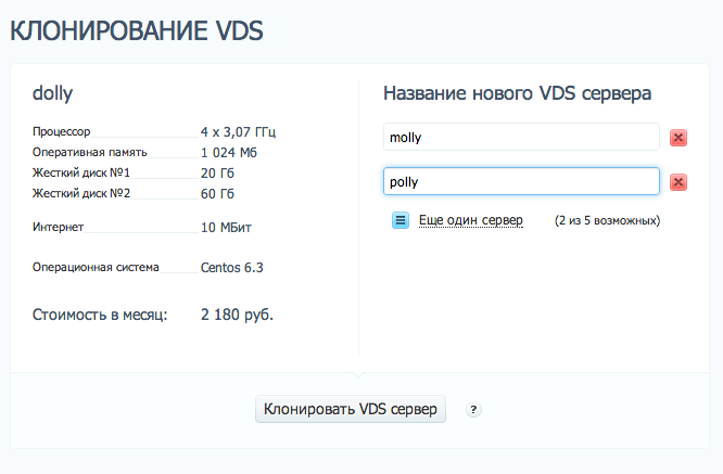 Обновление линейки VDS!