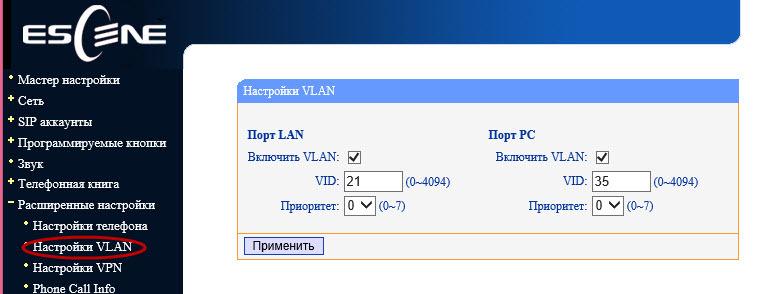 Меню «Сеть» –> «Настройки VLAN»