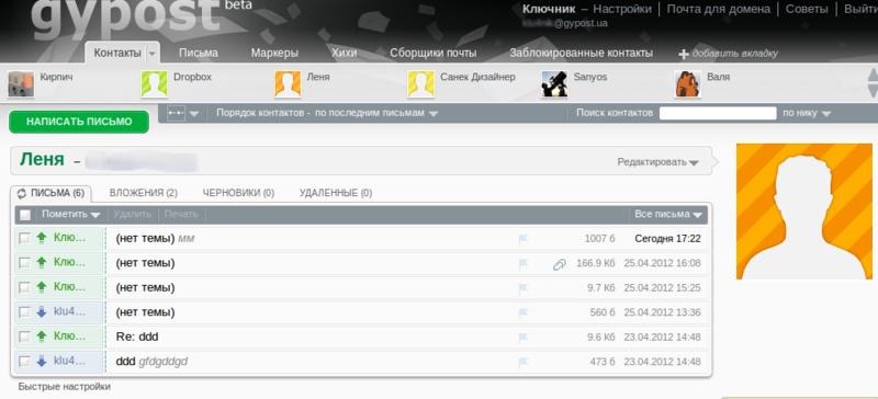 Обзор функциональности веб интерфейсов электронной почты