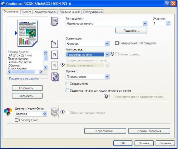 Обзор гелевого принтера Ricoh Aficio SG 3110 DNw