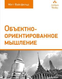 Обзор книги «Объектно ориентированное мышление»