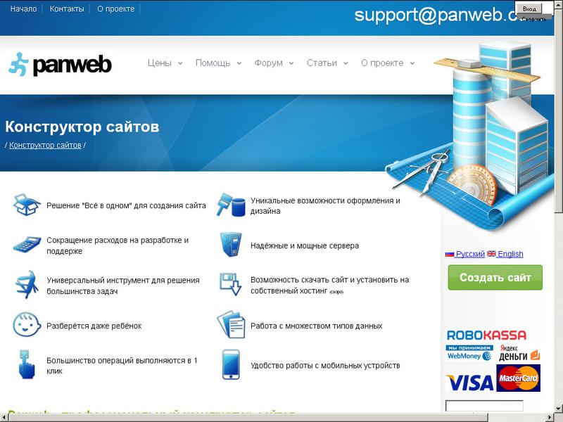 Конструкторы для создания сайтов программы продвижение сайта в белоруссии