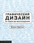 Обзор литературы прочитанной за два года