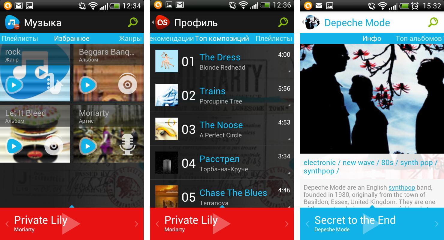 Обзор мобильного приложения @to Music для платформы Android