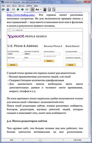 Обзор сервисов для Kindle