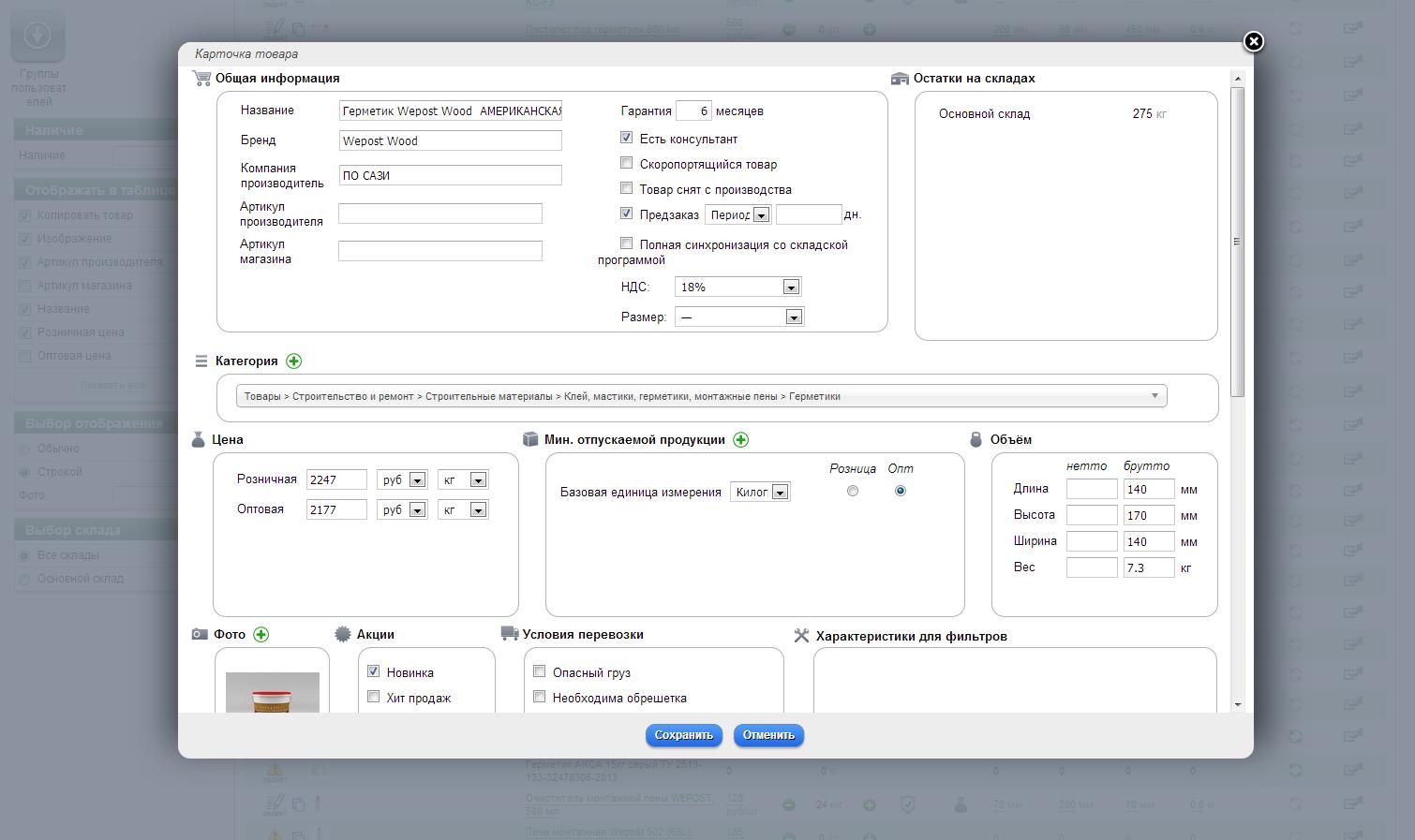 Обзор торговой платформы TetraMall
