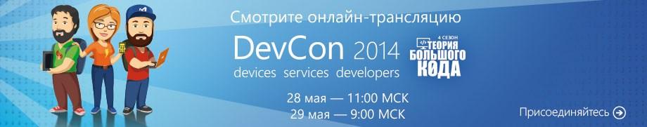 Онлайн трансляция второго дня конференции DevCon 2014