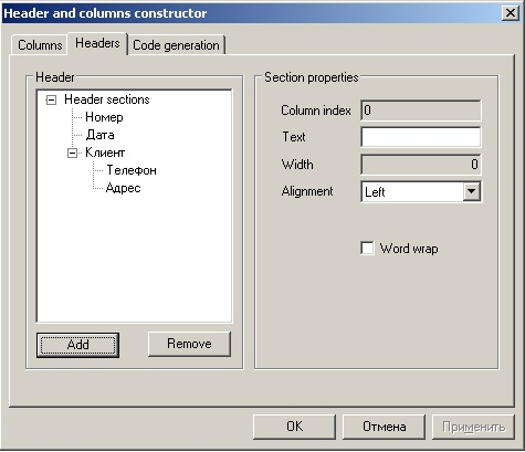Описание работы с Virtual Grid Control в Visual C++