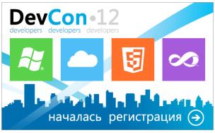 Опубликована первая порция докладов в списке докладов DevCon'12