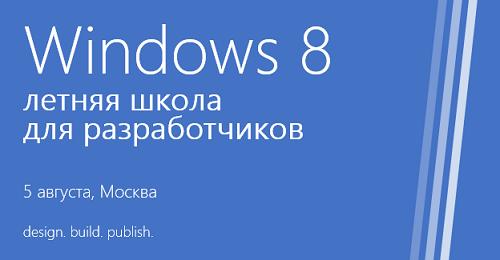 Опубликованы записи докладов Летней школы Windows 8
