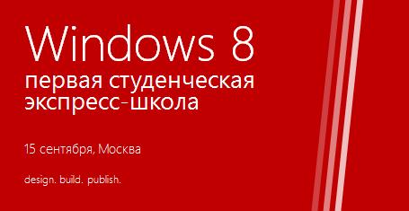 Осень. Пора в школу: студенческая однодневная практическая эксперсс школа по Windows 8