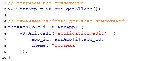 Ошибка безопасности web приложений ВКонтакте. Правим чужие приложения