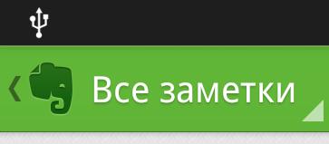 Ошибки Android интерфейса Evernote