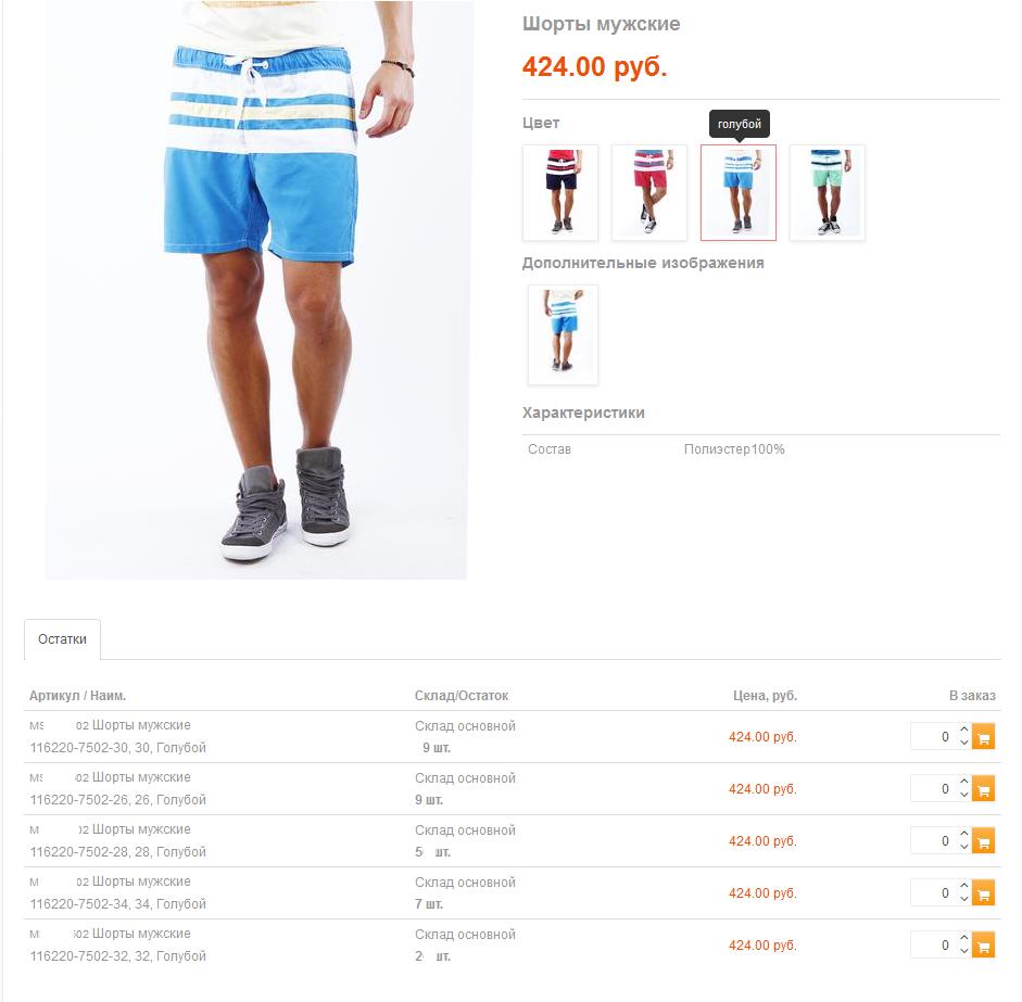 Особенности создания оптового интернет магазина одежды/обуви