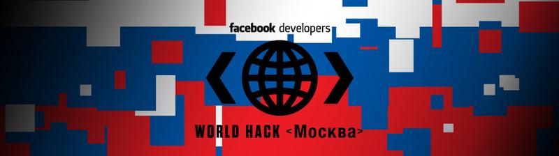 Отчёт с прошедшего Facebook Developers World Hack Day Moscow