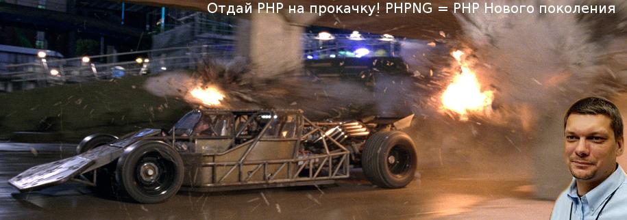Отдай свой PHP на прокачку — PHPNG — движок нового поколения