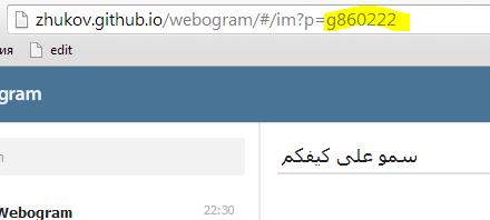 Откровенность API Telegram