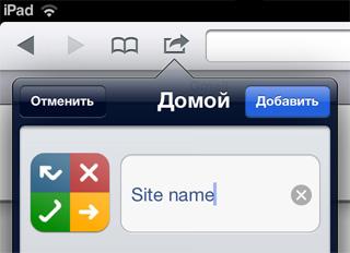 Отличия в адаптации сайта и AJAX веб приложения для iOS