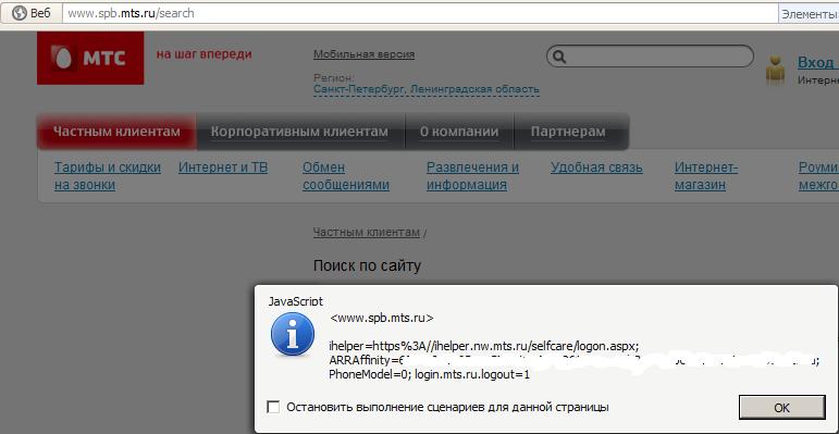 Пассивная браузерозависимая XSS на mts.ru