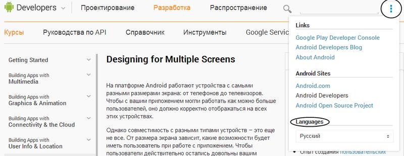 Перевод сайта разработчиков Android на русский