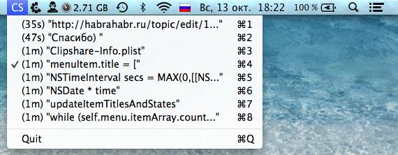 Первая программа для OS X своими руками — менеджер буфера обмена