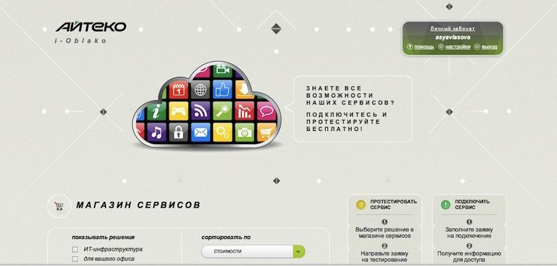 Первое в России публичное облако на OpenStack