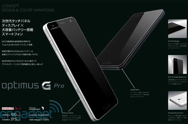 Смартфон LG Optimus G Pro будет поставляться с ОС Android 4.1.x Jelly Bean