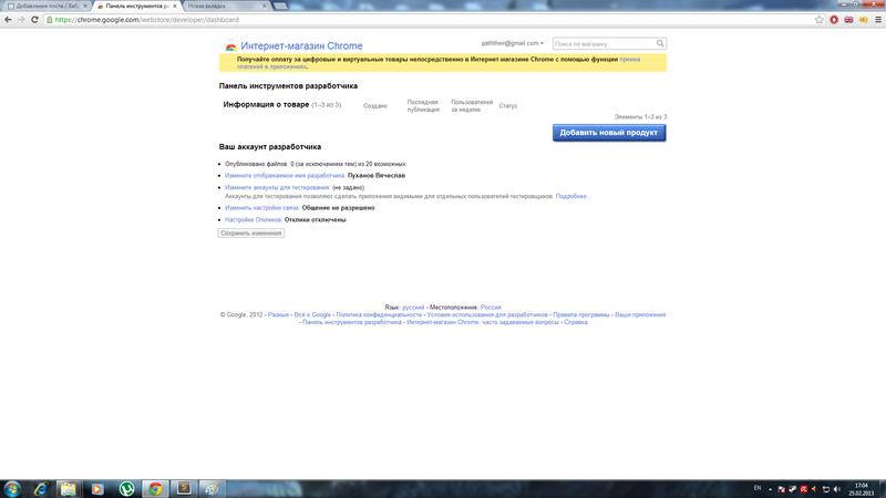 Пишем расширение для Google Chrome (и публикуем его)