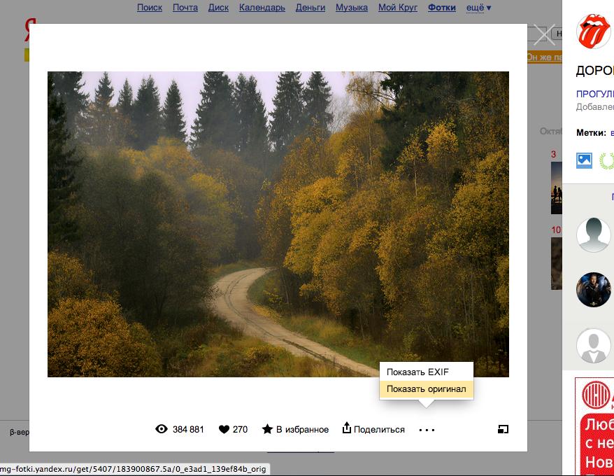 """Почему все молчат о редизайне """"Яндекс.Фоток""""?"""