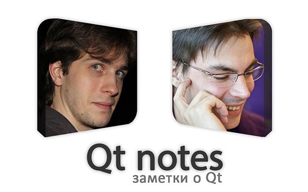 Подкаст «Заметки о Qt» s01e05