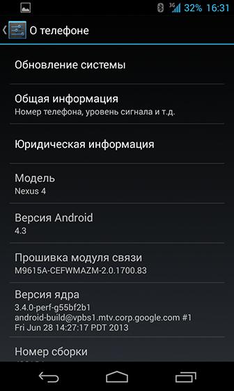 Подробный обзор Android 4.3