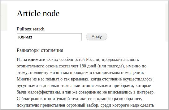 Поиск на Drupal 7 с помощью Apache Solr ч.7 — полнотекстовый поиск на русском языке
