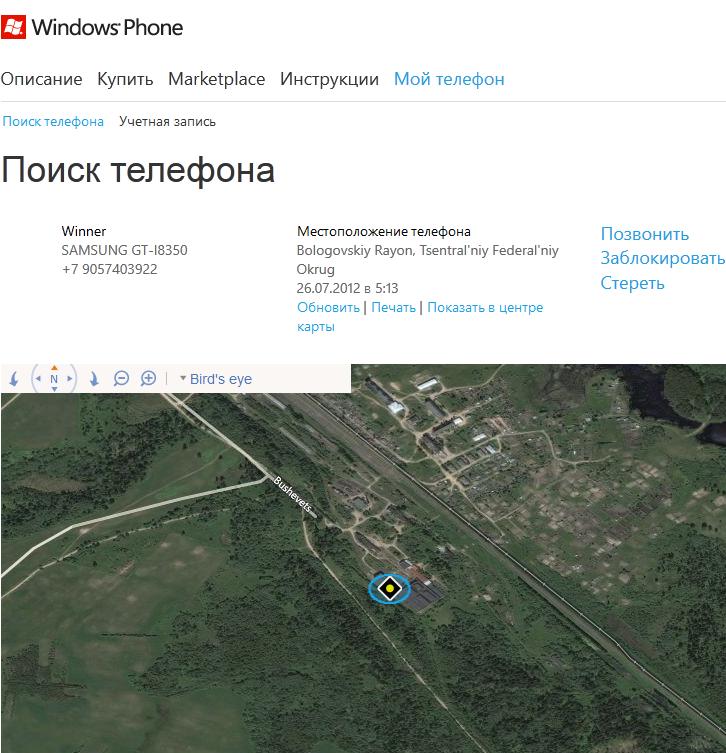 Поиск утерянного телефона на Windows Phone 7 — на практике
